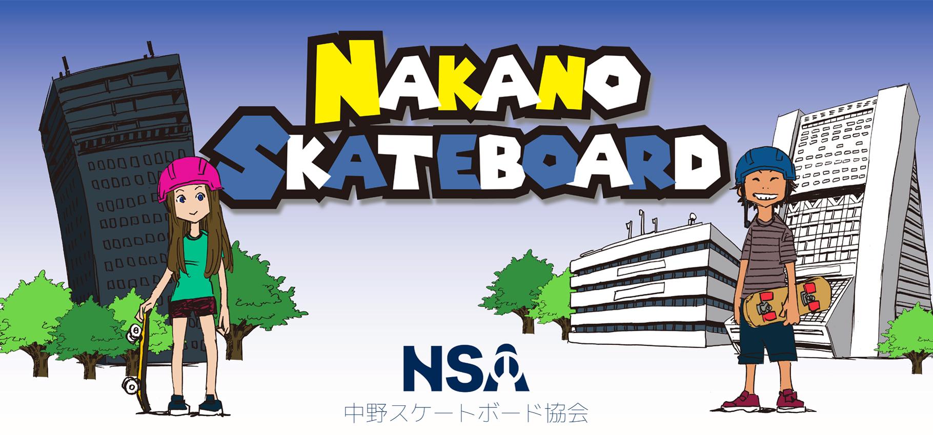 中野スケートボード協会